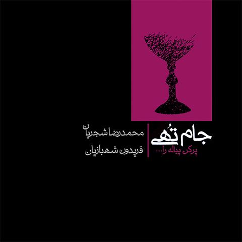 دانلود آلبوم محمدرضا شجریان بنام جام تهی