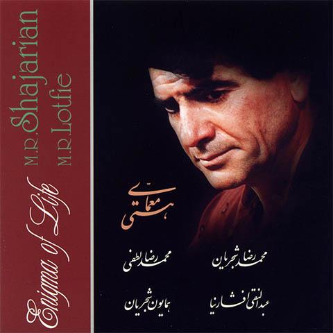دانلود آهنگ بیکلام محمدرضا شجریان بنام تکنوازی و چهار مضراب