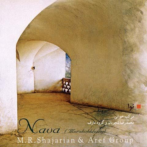 دانلود آلبوم محمدرضا شجریان بنام نوا و مرکب خوانی