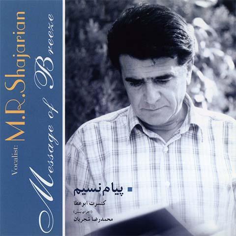دانلود آهنگ محمدرضا شجریان بنام سرو خجل