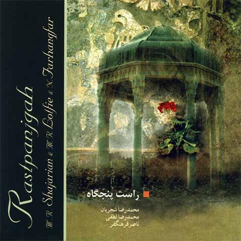 دانلود آهنگ بیکلام محمدرضا شجریان بنام چهارمضراب راست پنجگاه