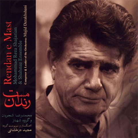 دانلود آلبوم محمدرضا شجریان بنام رندان مست