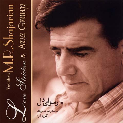 دانلود آلبوم محمدرضا شجریان بنام رسوای دل