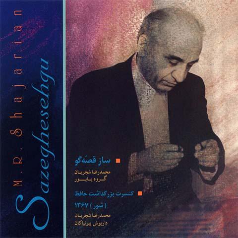 دانلود آهنگ بیکلام محمدرضا شجریان بنام مقدمه ی سه گاه