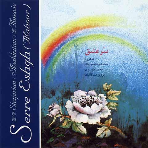 دانلود آهنگ محمدرضا شجریان بنام عشق تو