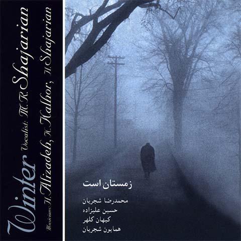 دانلود آلبوم محمدرضا شجریان بنام زمستان است