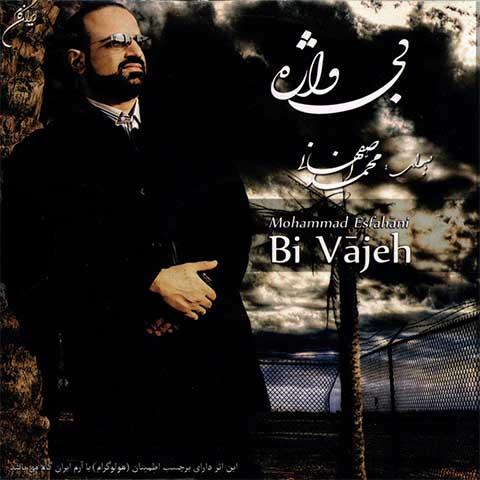 دانلود آهنگ محمد اصفهانیبنام رستگاران