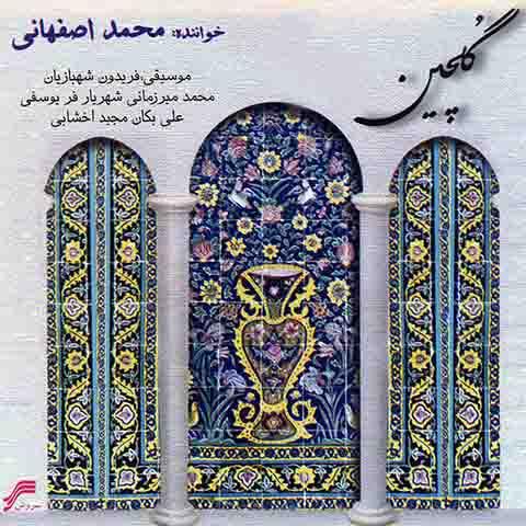 دانلود آلبوم محمد اصفهانی بنام گلچین