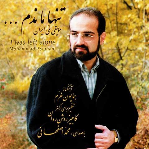 دانلود آهنگ محمد اصفهانی بنام اوج آسمان