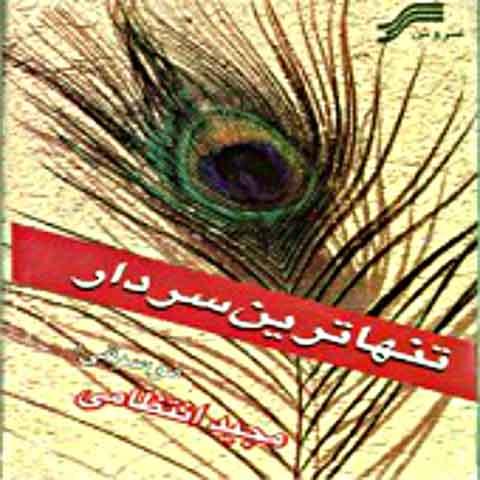 دانلود آهنگ محمد اصفهانیبنام تنهاترین سردار