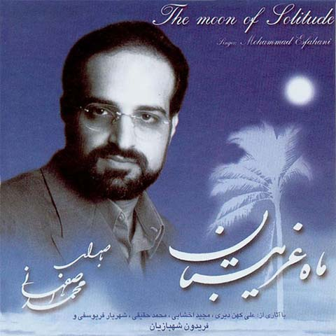 دانلود دعای کمیل علی با صدای محمد اصفهانی