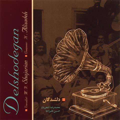 دانلود آلبوم محمدرضا شجریان بنام دلشدگان