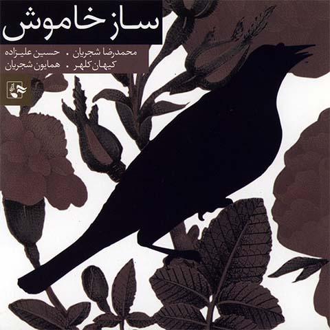دانلود آهنگ بیکلام محمدرضا شجریان بنام تار و کمانچه